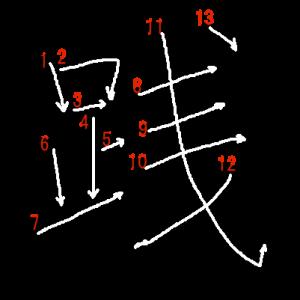 """Jouyou Kanji """"践"""" Stroke Order"""