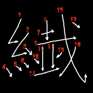 """Jouyou Kanji """"繊"""" Stroke Order"""
