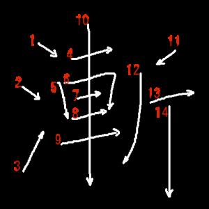 """Jouyou Kanji """"漸"""" Stroke Order"""