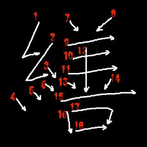 """Jouyou Kanji """"繕"""" Stroke Order"""