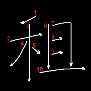 """Jouyou Kanji """"租"""" Stroke Order"""