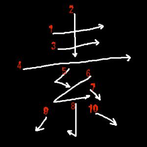 """Jouyou Kanji """"素"""" Stroke Order"""