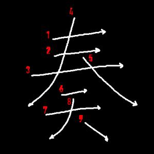 """Jouyou Kanji """"奏"""" Stroke Order"""
