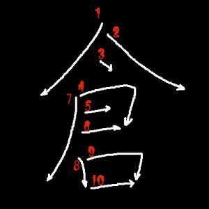 """Jouyou Kanji """"倉"""" Stroke Order"""