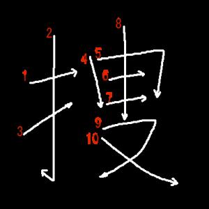 """Jouyou Kanji """"捜"""" Stroke Order"""