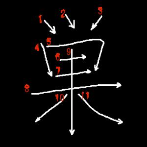 """Jouyou Kanji """"巣"""" Stroke Order"""