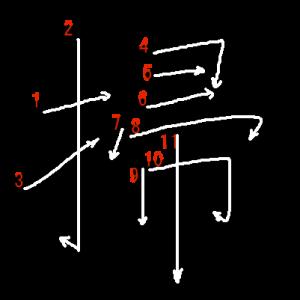 """Jouyou Kanji """"掃"""" Stroke Order"""