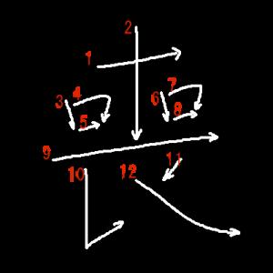 """Jouyou Kanji """"喪"""" Stroke Order"""