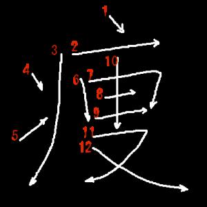 """Jouyou Kanji """"痩"""" Stroke Order"""