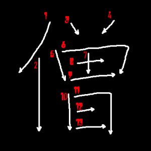 """Jouyou Kanji """"僧"""" Stroke Order"""