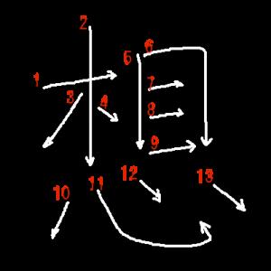 """Jouyou Kanji """"想"""" Stroke Order"""