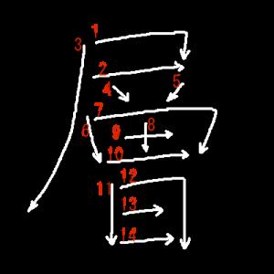 """Jouyou Kanji """"層"""" Stroke Order"""