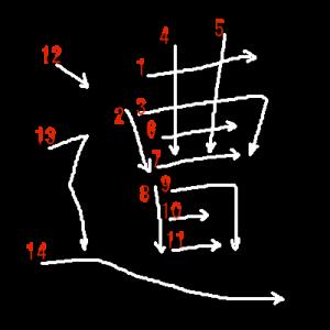 """Jouyou Kanji """"遭"""" Stroke Order"""