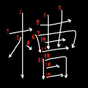"""Jouyou Kanji """"槽"""" Stroke Order"""