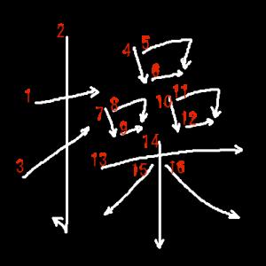 """Jouyou Kanji """"操"""" Stroke Order"""