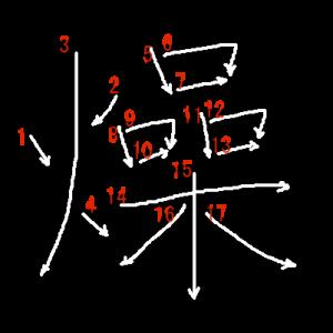 """Jouyou Kanji """"燥"""" Stroke Order"""