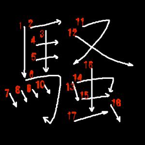"""Jouyou Kanji """"騒"""" Stroke Order"""