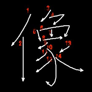 """Jouyou Kanji """"像"""" Stroke Order"""