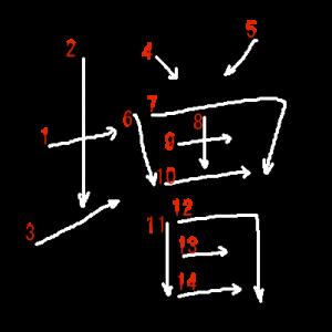 """Jouyou Kanji """"増"""" Stroke Order"""
