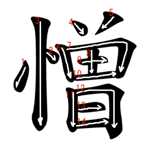 """Jouyou Kanji """"憎"""" Stroke Order"""