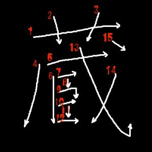 """Jouyou Kanji """"蔵"""" Stroke Order"""