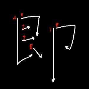 """Jouyou Kanji """"即"""" Stroke Order"""