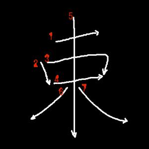 """Jouyou Kanji """"束"""" Stroke Order"""