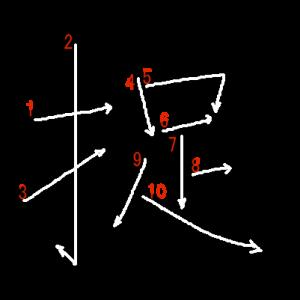 """Jouyou Kanji """"捉"""" Stroke Order"""