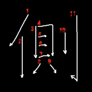 """Jouyou Kanji """"側"""" Stroke Order"""