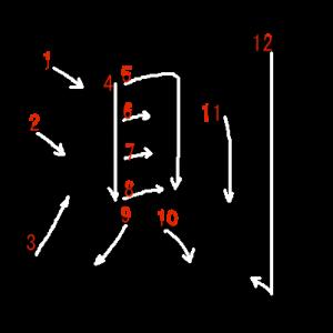 """Jouyou Kanji """"測"""" Stroke Order"""