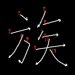 """Jouyou Kanji """"族"""" Stroke Order"""
