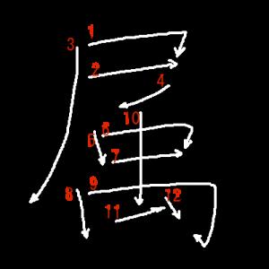 """Jouyou Kanji """"属"""" Stroke Order"""