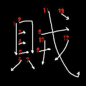 """Jouyou Kanji """"賊"""" Stroke Order"""