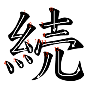 """Jouyou Kanji """"続"""" Stroke Order"""