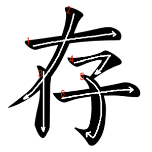 """Jouyou Kanji """"存"""" Stroke Order"""