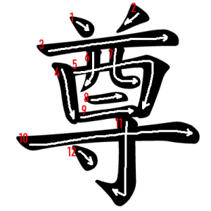 """Jouyou Kanji """"尊"""" Stroke Order"""