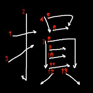 """Jouyou Kanji """"損"""" Stroke Order"""