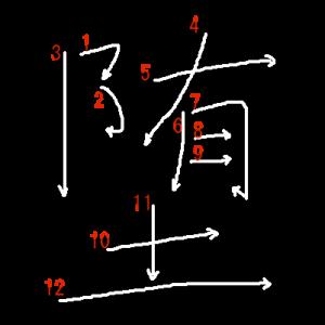 """Jouyou Kanji """"堕"""" Stroke Order"""