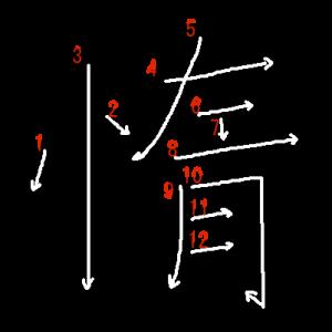"""Jouyou Kanji """"惰"""" Stroke Order"""