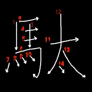"""Jouyou Kanji """"駄"""" Stroke Order"""