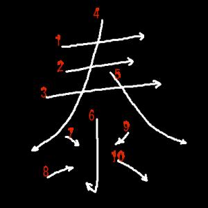 """Jouyou Kanji """"泰"""" Stroke Order"""