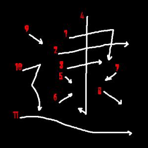 """Jouyou Kanji """"逮"""" Stroke Order"""