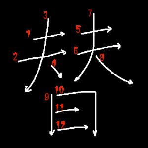 """Jouyou Kanji """"替"""" Stroke Order"""