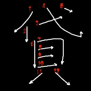 """Jouyou Kanji """"貸"""" Stroke Order"""