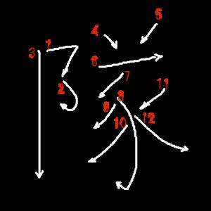 """Jouyou Kanji """"隊"""" Stroke Order"""