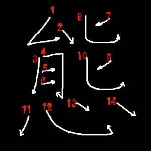"""Jouyou Kanji """"態"""" Stroke Order"""