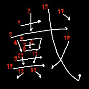 """Jouyou Kanji """"戴"""" Stroke Order"""