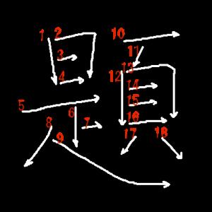 """Jouyou Kanji """"題"""" Stroke Order"""