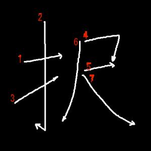 """Jouyou Kanji """"択"""" Stroke Order"""
