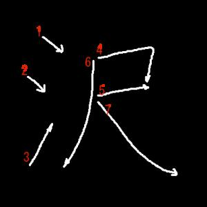 """Jouyou Kanji """"沢"""" Stroke Order"""